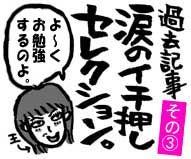 涙セレクション3