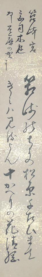 番外編】黒田清綱の和歌短冊 | ...