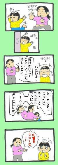 osumougokko
