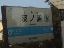 hanoura