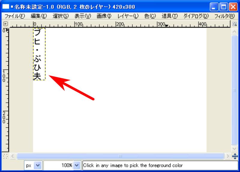 えろびブログ ~ 素人Inkscape ...