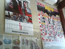 壁には地元観光のポスター