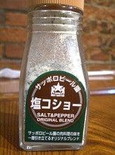 塩コショー