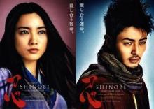 SHINOBI_004