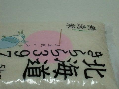 米の保存5