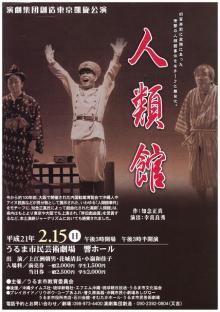 おきなわおーでぃおぶっく情報-劇団創造「人類館」東京凱旋公演チラシ