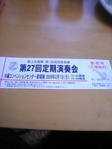 鶴中憩広場~1986