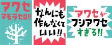 『六ヶ所村ラプソディー』~オフィシャルブログ-mamore