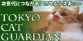 ☆・゚.:*:Marino御殿:*:.゚・☆-東京キャットガーディアン