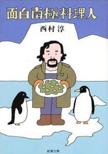 西村淳 / 面白南極料理人
