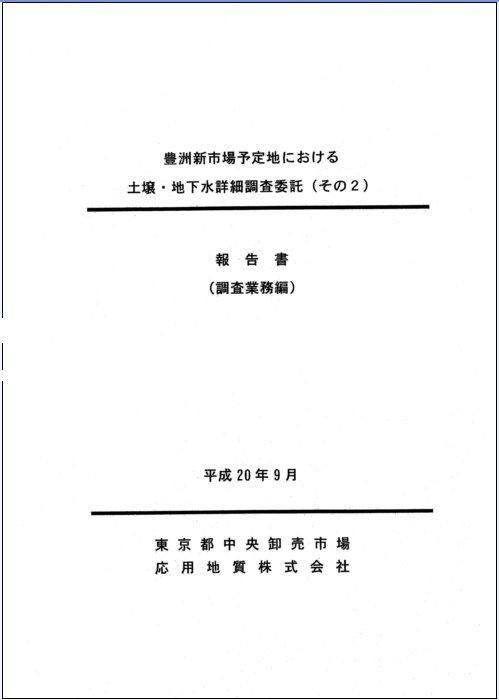Like a rolling bean (new) 出来事録-調査委託報告書(ベンゾ(a)ピレンなど)表紙