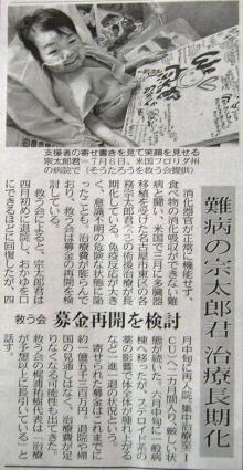 中日新聞朝刊7/23