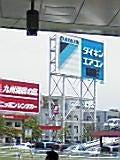 福岡空港の外から.jpg