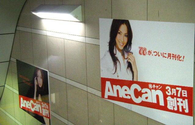 anecan6