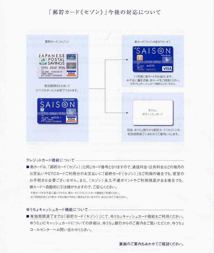 Next カード セゾン