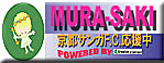 MURA-SAKIバナー