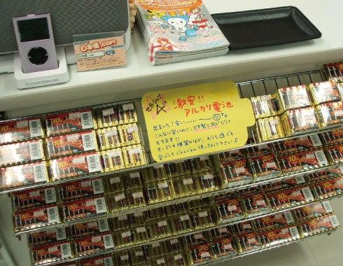 イヤホン専門店「e☆イヤホン」のBlog-MEMOREX乾電池