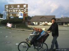 佐渡島北端より