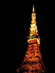ますどん'S-東京タワー2