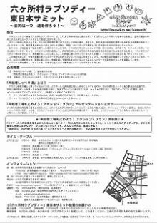 『六ヶ所村ラプソディー』~オフィシャルブログ-サミット裏