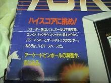 ピンボール/アストロシューター_02