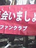 あゆ好き2号のあゆバカ日記-台湾から2.jpg