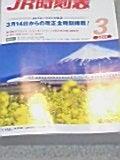 あゆ好き2号のあゆバカ日記-2009年3月ダイヤ改正時刻表.jpg