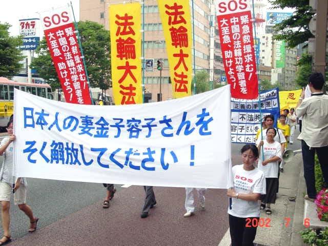金子容子さんの緊急救援パレード