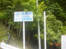 地蔵峠です