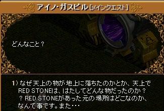 REDSTONEすぐ死にます。-3-9-6 RED STONEを1つの宝石に②18