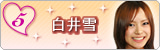 白井雪|ミス法政コンテスト2007 Powered by アメブロ