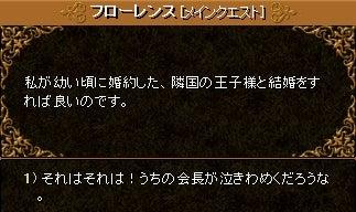 3-6-4 美しきフローレンス姫8
