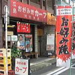 広島焼 カープ