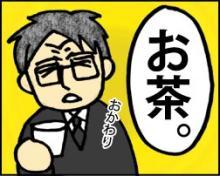 『コンカツ!』~干物女の花嫁修業~-21-3