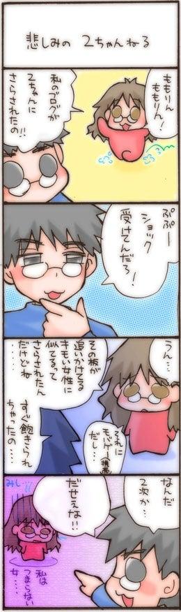 脱!味オンチ 4コマ漫画ニート&家コス