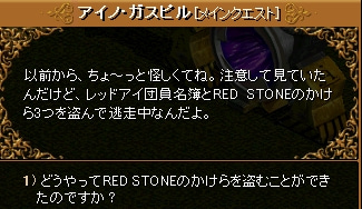 3-2-4 RED STONE保管箱探し③15