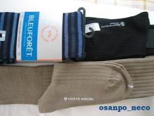 2007靴下