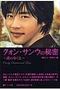 「クォン・サンウの秘密」表紙