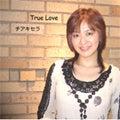 ★千明せら CHIAKI SERA ブログ 和・なごみ オリエンタルジャズ -「TRUE LOVE」3x3