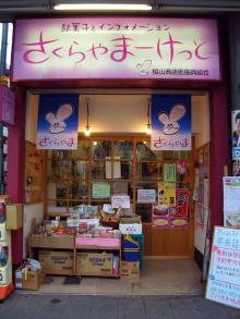 街の小さな駄菓子カフェ 『さくらやま~けっと』 公式ブログ-CIMG3489-40-50.JPG