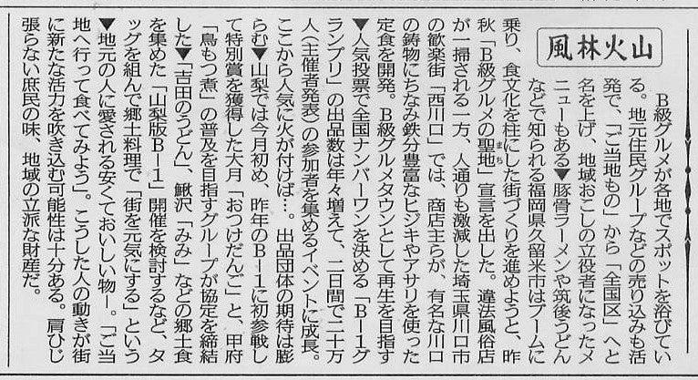 ■社説「風林火山」(H21.2.20山梨日日新聞)掲載!