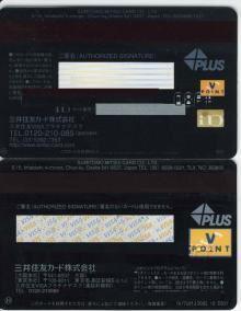 SMC VISAプラチナ券面(NEW裏)