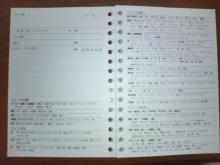 個人的ワインのブログ-Tasting Note 002