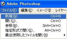 画像加工の便利帳-11.ファイル→新規