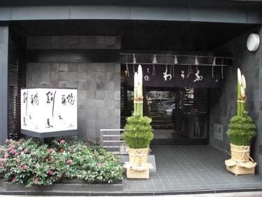 横浜発 驢馬人の美食な日々-WakanaKannai