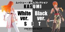 kasumi ボーメ2種セット