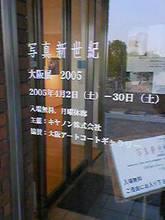 050424シフソソソキタ、オェ.jpg