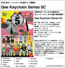 Qee Key chain Series 5-C