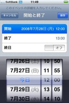 iPhone日時入力