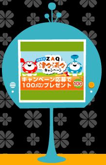 ZAQテレビ